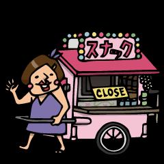 Do your best. Snack Nakata 2