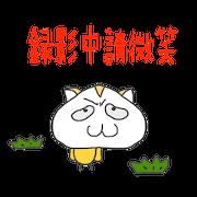 สติ๊กเกอร์ไลน์ Cute Hamupiyo(Taiwan