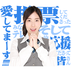 สติ๊กเกอร์ไลน์ AKB48: Election Time