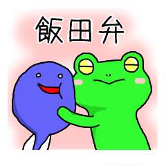 A frog speaks in Iida dialect