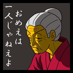Word of Sayuri old woman 2