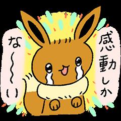 สติ๊กเกอร์ไลน์ Pokémon: Eevee Stickers