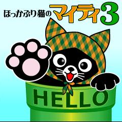 Black Cat Mighty Ver.3
