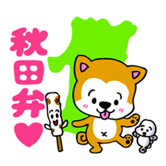 Japan's Akita Prefecture dialect sticker