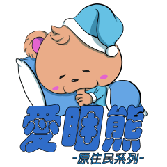Sleeping Bear  Native Taiwanese Series