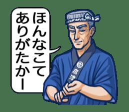 Yoka Otoko 2 sticker #6186219