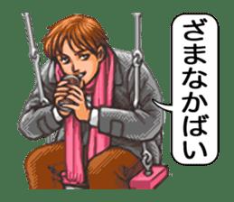 Yoka Otoko 2 sticker #6186224