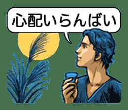 Yoka Otoko 2 sticker #6186229
