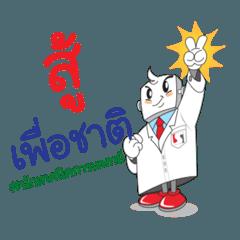นักเทคนิคการแพทย์ร่วมพิชิต COVID-19