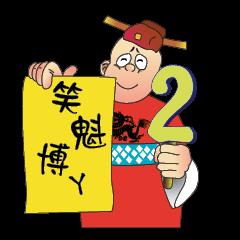 Funny Taiwanese Proverbs,  [Vol_2]