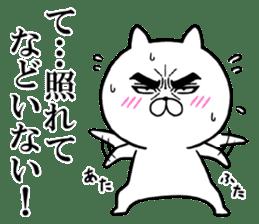 Attractive eye's cat vol.3 sticker #6254750