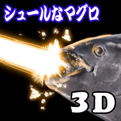 シュールなマグロ【3D】