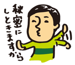 Japanese boy. His name is Shigeru sticker #6293336
