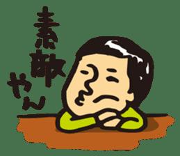 Japanese boy. His name is Shigeru sticker #6293337