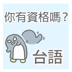Angry Penguin (Taiwan Sticker)