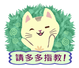 Cat Misee (Chinese) sticker #6312361