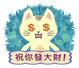 Cat Misee (Chinese) sticker #6312374
