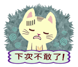 Cat Misee (Chinese) sticker #6312384