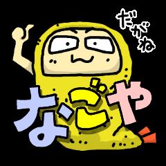 The Sticker of NAGOYA -short ver.-