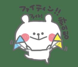 japan&Korea bear sticker #6378044