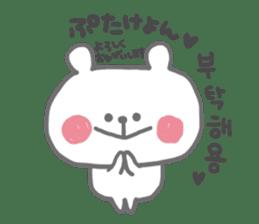 japan&Korea bear sticker #6378052
