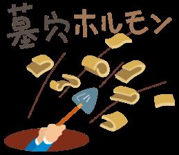 Oyaji Gag Sticker<food> sticker #6413251