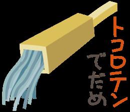 Oyaji Gag Sticker<food> sticker #6413263