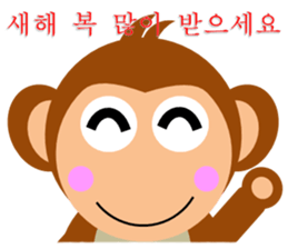 Happy New Year & Merry Christmas(monkey) sticker #6418664