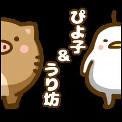 Basic set of Uribow and Piyoko(everyday)