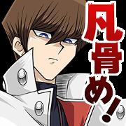 สติ๊กเกอร์ไลน์ Yu-Gi-Oh! Kaiba Knockdown