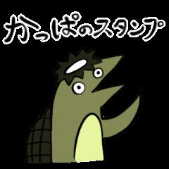 Tatami kappa sticker
