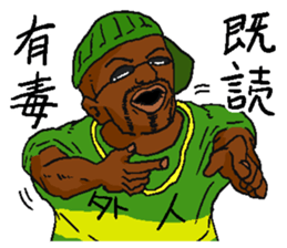 Annoying black man. sticker #6496226