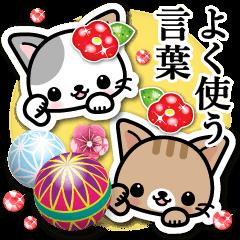 Japanese Style Cat Sticker 2