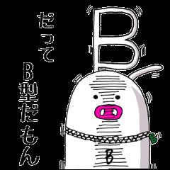 リアリティ豚男【B型の気持ち編】