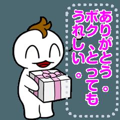 コビトのコタロー(メッセージ・日本語)