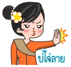 MaYom KamMuang (Thai) sticker #6521597