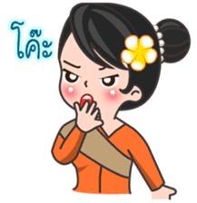 MaYom KamMuang (Thai) sticker #6521608