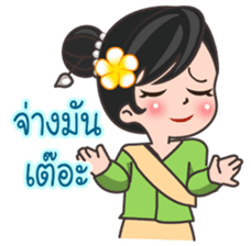 MaYom KamMuang (Thai) sticker #6521611