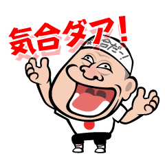 "Animal Hamaguchi ""Kiai sticker"""