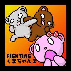 Fighting KUMA CHAN 2