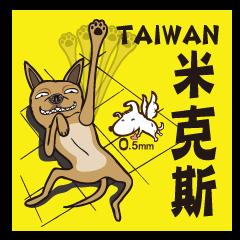 0.5mm TAIWAN DOG