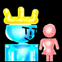 トイレの王様