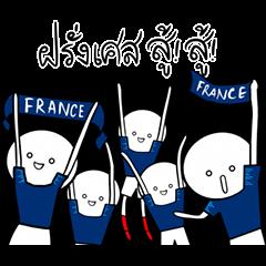 ฝรั่งเศสสู้ สู้!