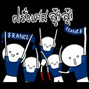 สติ๊กเกอร์ไลน์ ฝรั่งเศสสู้ สู้!