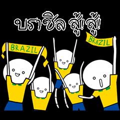 บราซิลสู้ สู้!