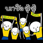 สติ๊กเกอร์ไลน์ บราซิลสู้ สู้!