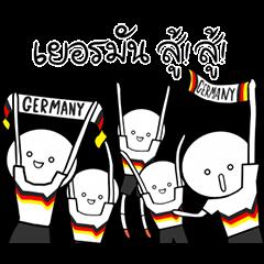 เยอรมันสู้ สู้!