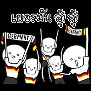 สติ๊กเกอร์ไลน์ เยอรมันสู้ สู้!