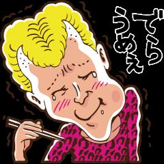 The Native Nagoya Dialect