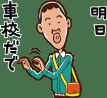 The Native Nagoya Dialect sticker #6638408